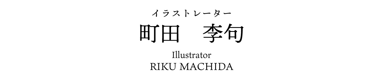 RIKU MACHIDA/町田李句